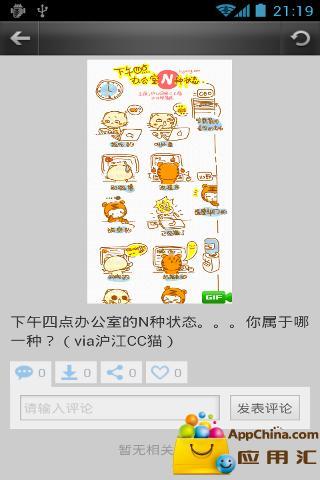 趣味宝典 生活 App-愛順發玩APP