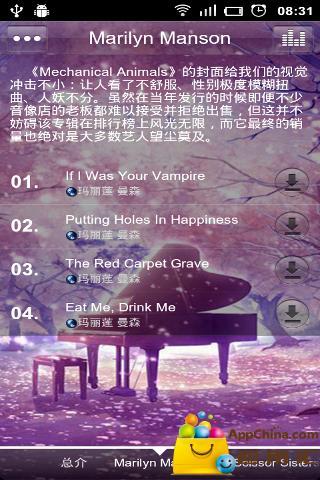 音乐无关性别 媒體與影片 App-愛順發玩APP