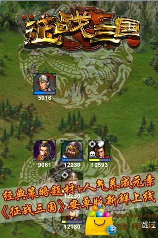 征战三国截图3