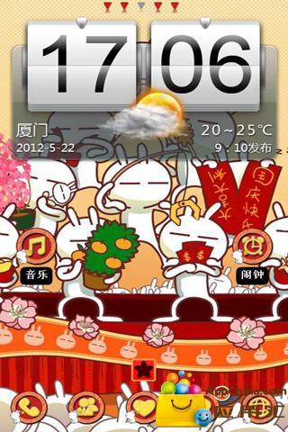 【宝软主题】兔斯基欢乐国庆