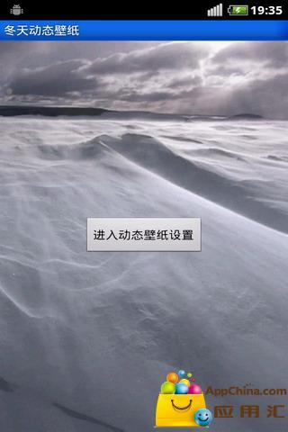 冬天动态壁纸