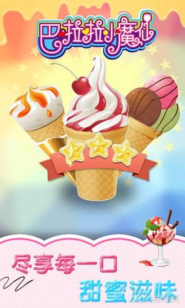巴啦啦小魔仙冰凉冰淇淋截图0