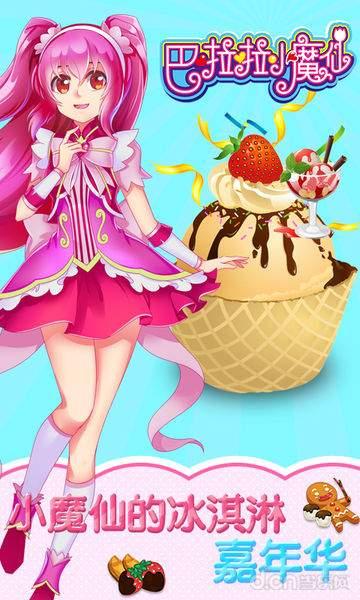 巴啦啦小魔仙冰凉冰淇淋截图4