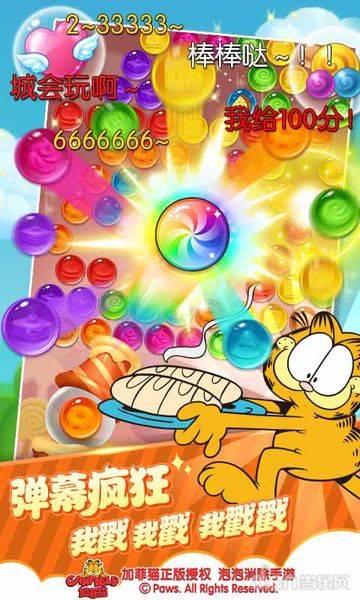 加菲猫泡泡大战