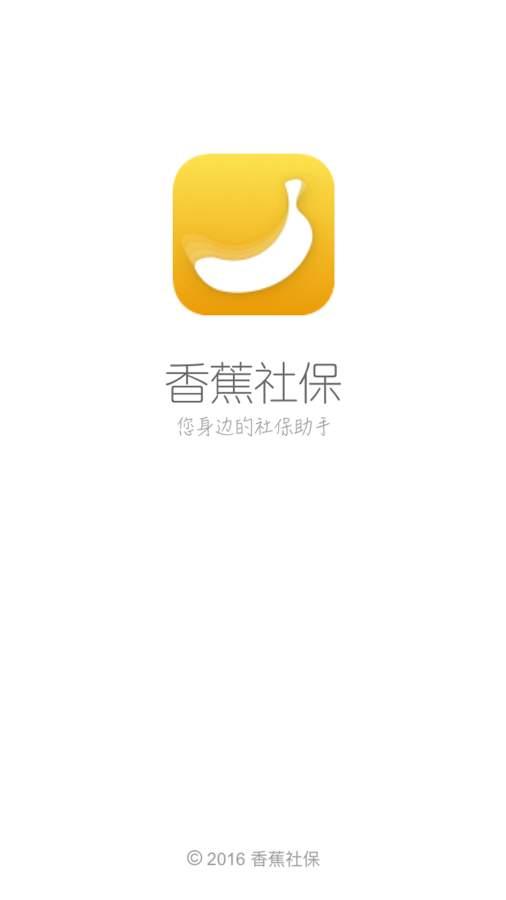 深圳社保截图0