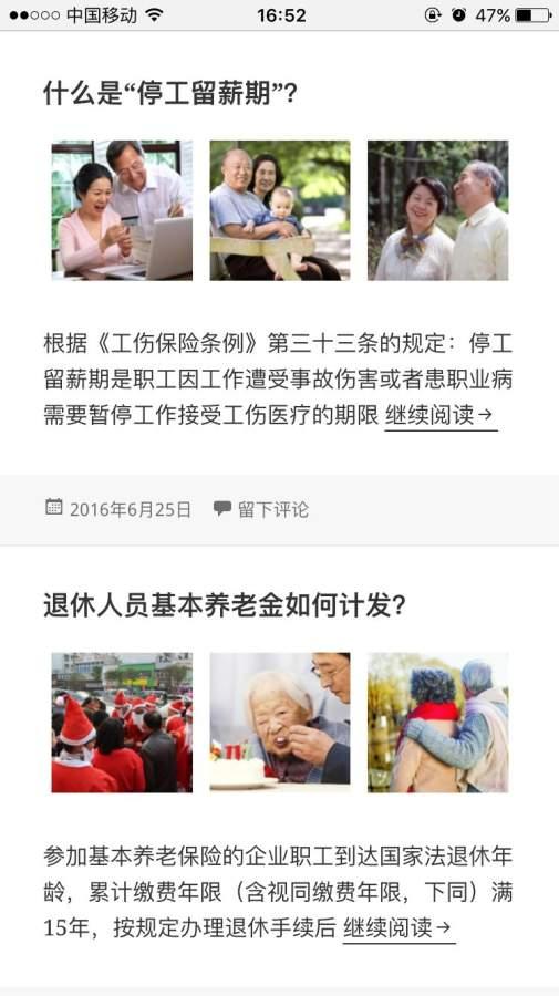 深圳社保截图2