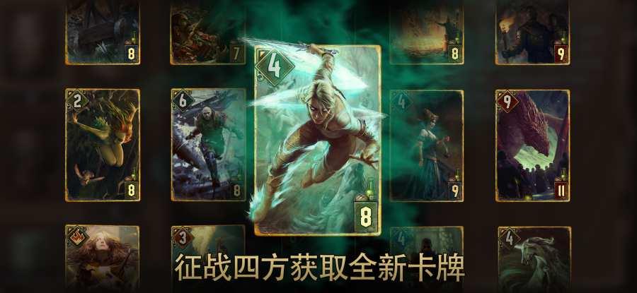 巫師之昆特牌截圖4