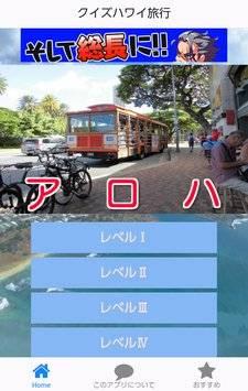 豆知識クイズ雑学からハワイ旅行常識まで学べる無料アプリ截图0