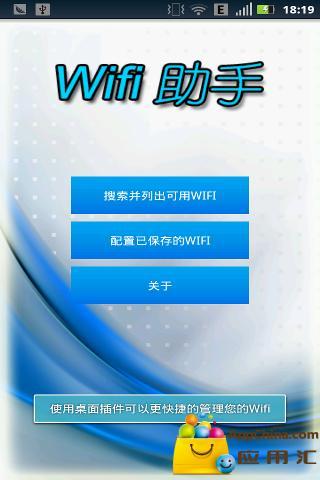 WIFI助手截图1