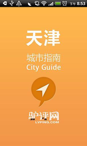天津城市指南截图0