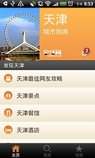 天津城市指南截图1