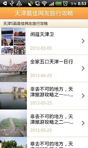 天津城市指南截图2