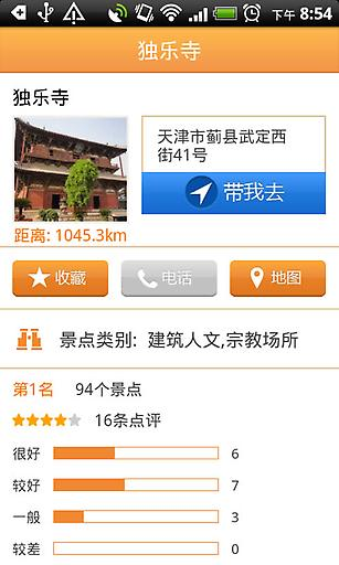 天津城市指南截图3