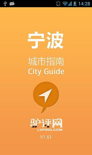 宁波城市指南