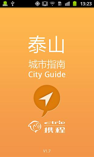 玩免費生活APP|下載泰山城市指南 app不用錢|硬是要APP