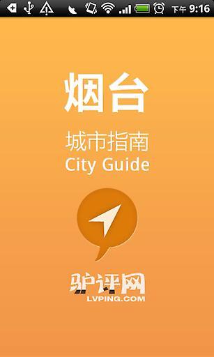 烟台城市指南截图0