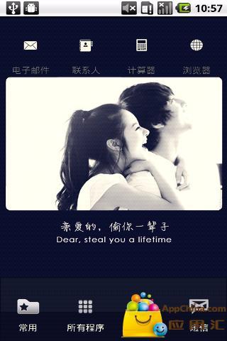 YOO主题-爱你一辈子