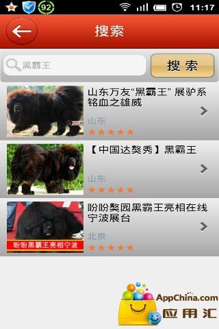 藏獒在线视频 媒體與影片 App-癮科技App