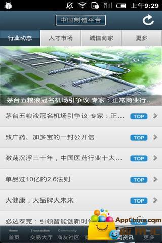 中国制造平台