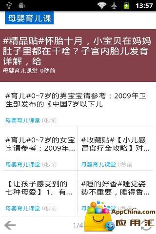 母婴网app:专注网络营销服务的平台- 产经要闻- 科技讯-中国 ...