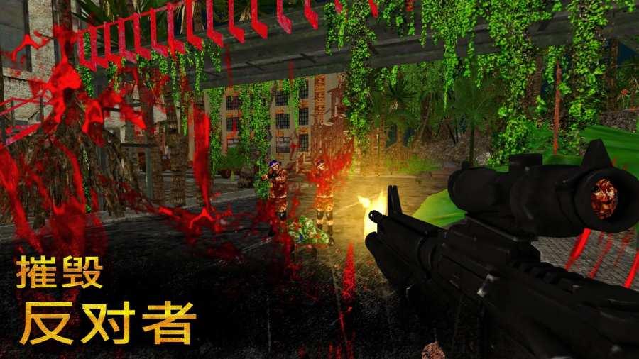 Alone Fighter Sniper Combat截图0