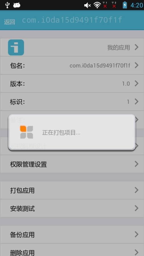 iApp截图6