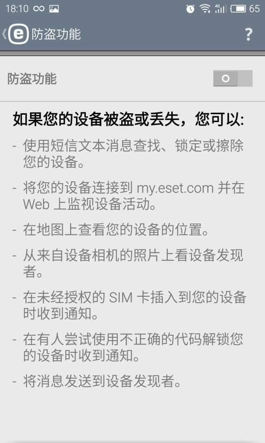 ESET 手机杀毒截图2
