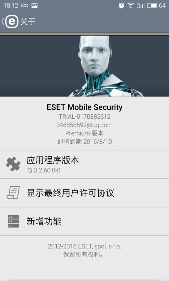 ESET 手机杀毒截图5