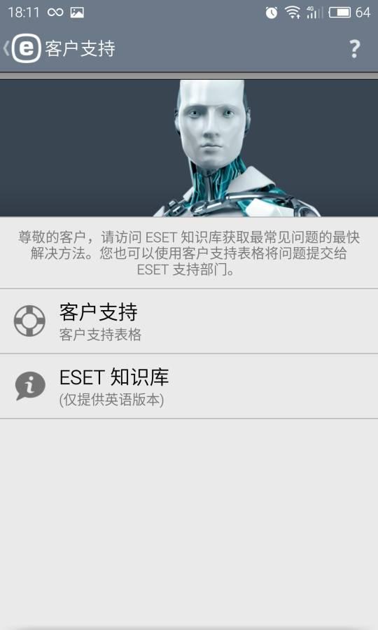 ESET 手机杀毒截图6
