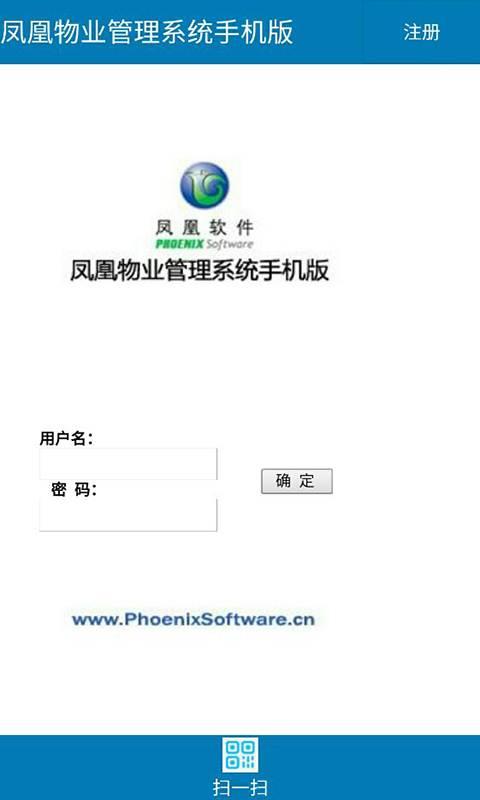 凤凰物业管理系统