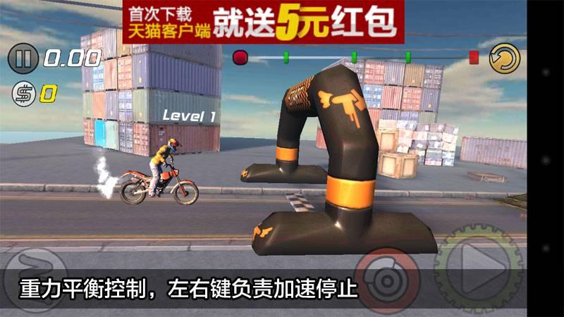 极限摩托3截图3