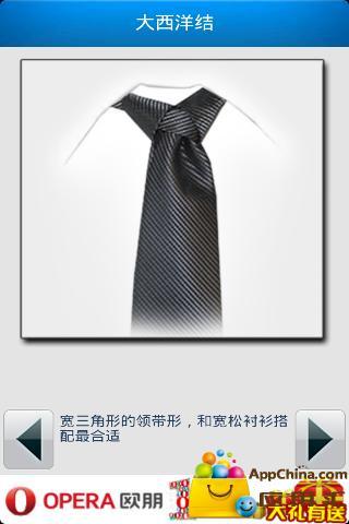 教你如何打领带截图1