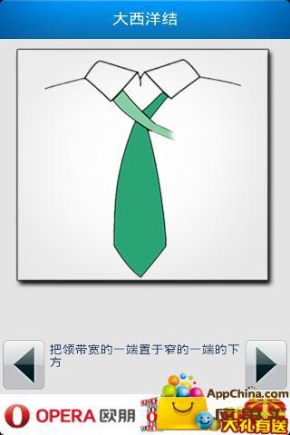 教你如何打领带截图2