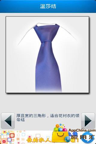教你如何打领带截图3