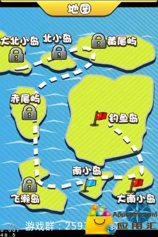 铁血完爆钓鱼岛之复仇 射擊 App-愛順發玩APP