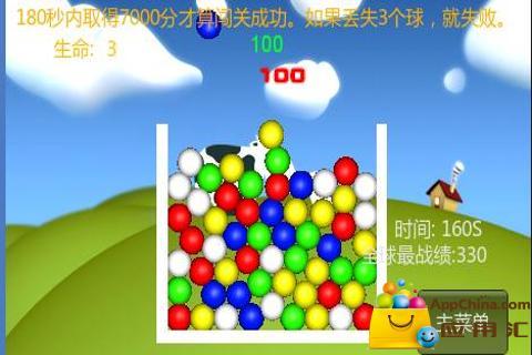 小球连连看截图1