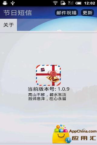 节日短信 生活 App-癮科技App
