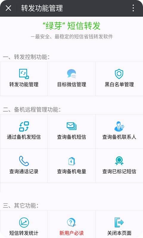 短信轉發微信