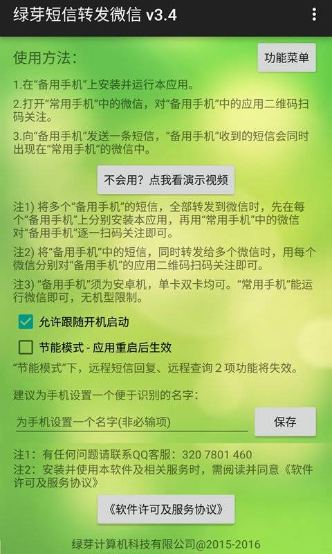 短信转发微信截图4