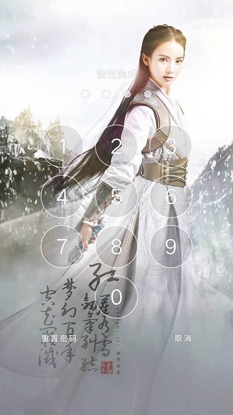 仙剑云之凡-凌音截图1