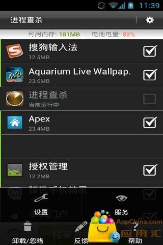 进程查杀 工具 App-愛順發玩APP