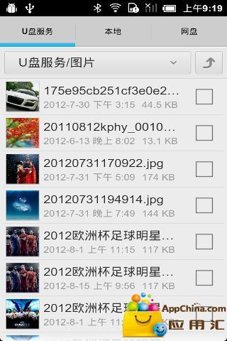 手机U盘-wifi无线网盘 工具 App-愛順發玩APP