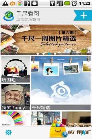 玩社交App|千尺看图-图看微博免費|APP試玩