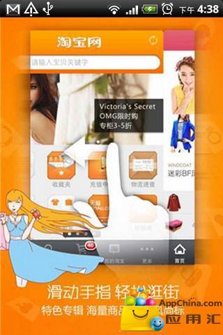 玩購物App 淘宝购物天堂免費 APP試玩