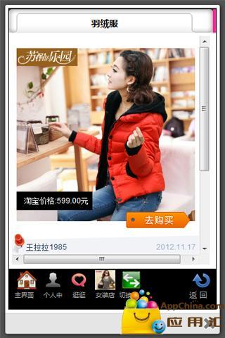 玩購物App|淘宝购物天堂免費|APP試玩