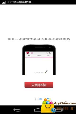 玩免費社交APP|下載暗恋爱 app不用錢|硬是要APP