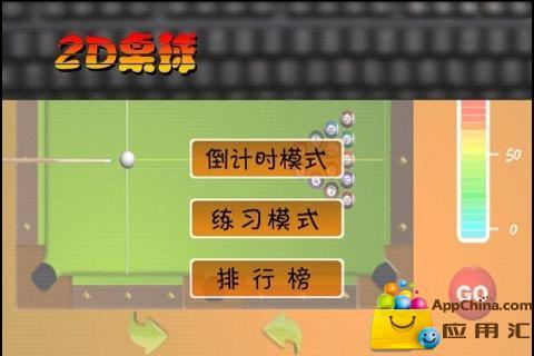 玩棋類遊戲App|2D桌球免費|APP試玩
