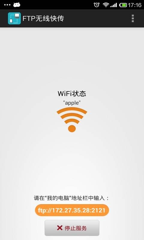 FTP无线快传截图1