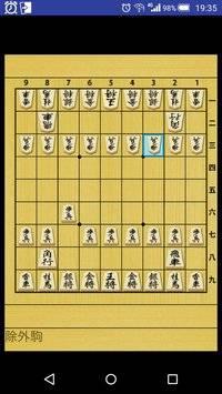 サクサク将棋盤截图1