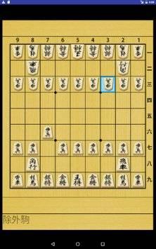 サクサク将棋盤截图3